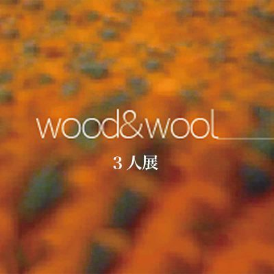 wood&wool 3人展 DM
